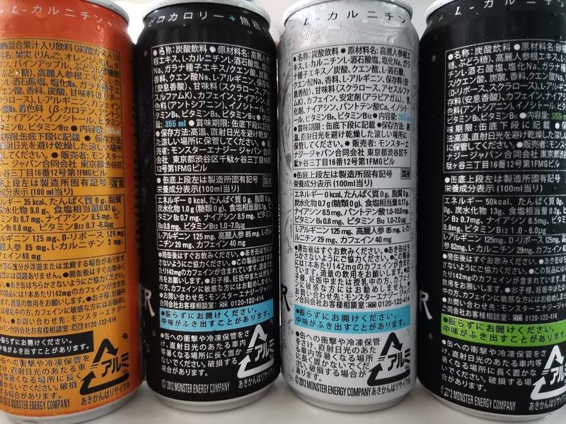 カフェ イン 量 モンスター 【780種類】エナジードリンクのカフェイン量ランキング