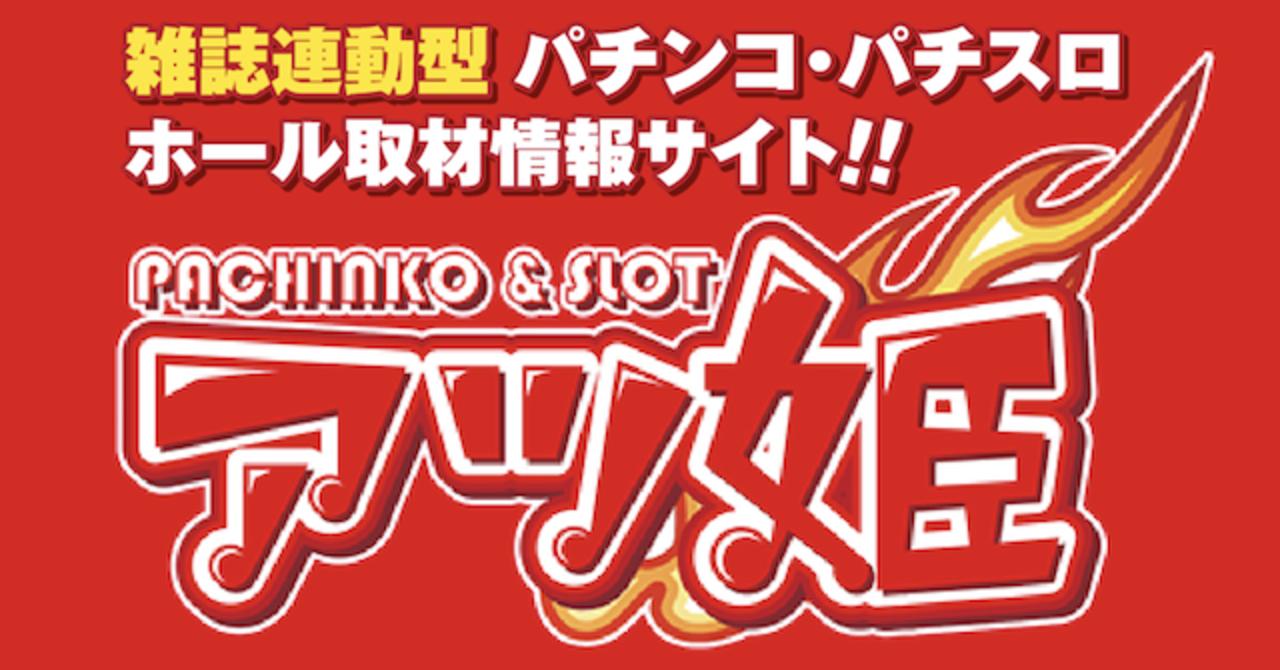 アツ姫 スロット取材・公約まとめ(11/28)SPXを追加!|ツモるもずく|note