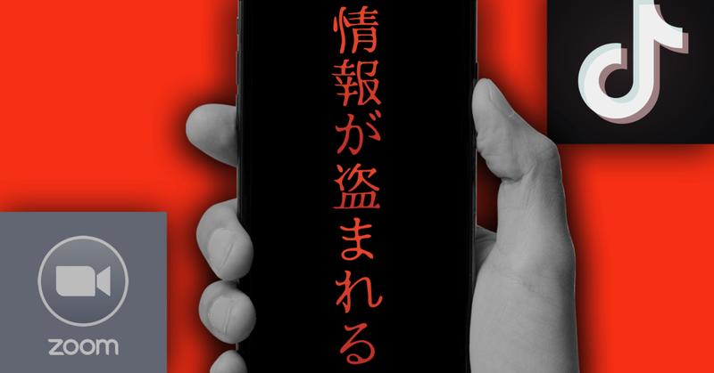 中国 製 アプリ 禁止