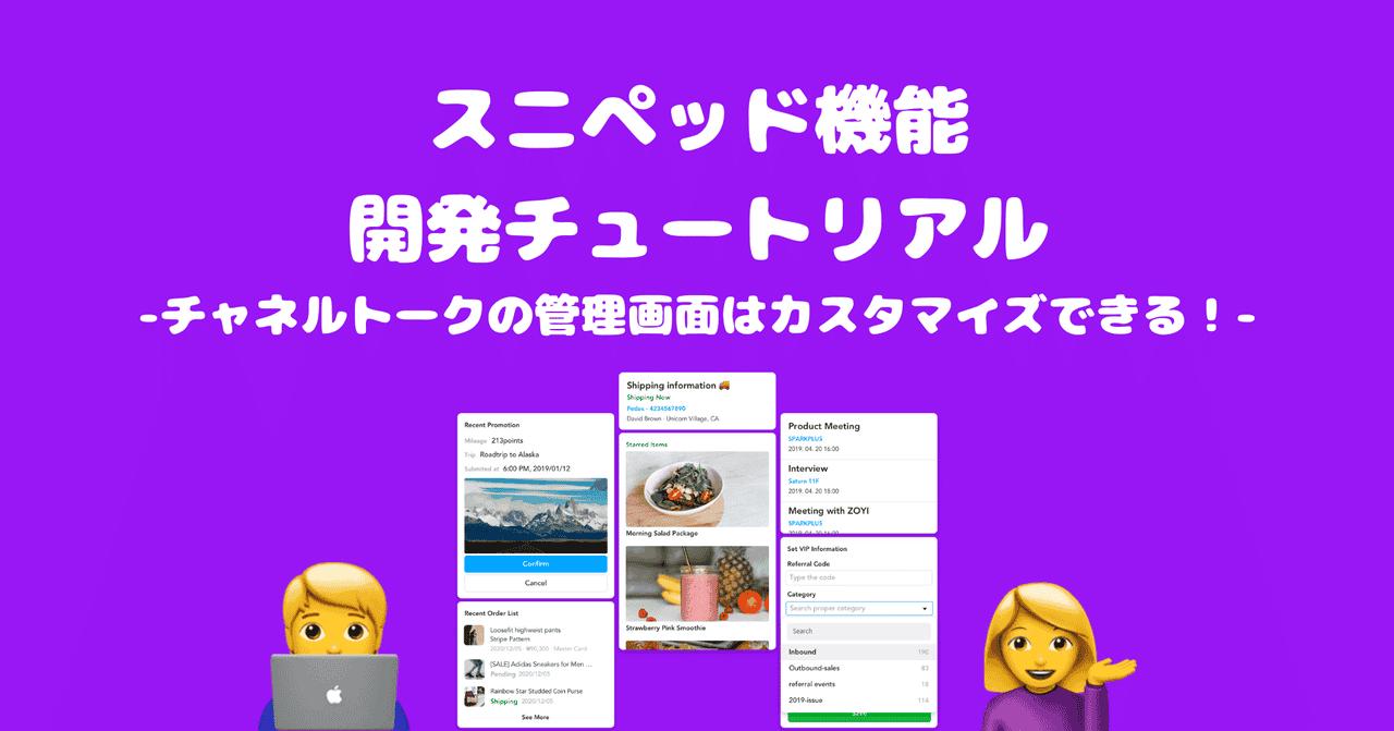 チャネルトークのスニペットを使ったら管理画面の開発から開放された話|Koji Sekiguchi|note