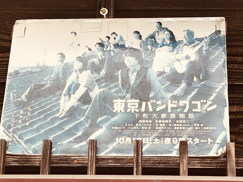 東京 バンド ワゴン ドラマ
