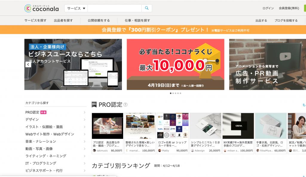スクリーンショット-2020-04-19-1.52.43-1024x594