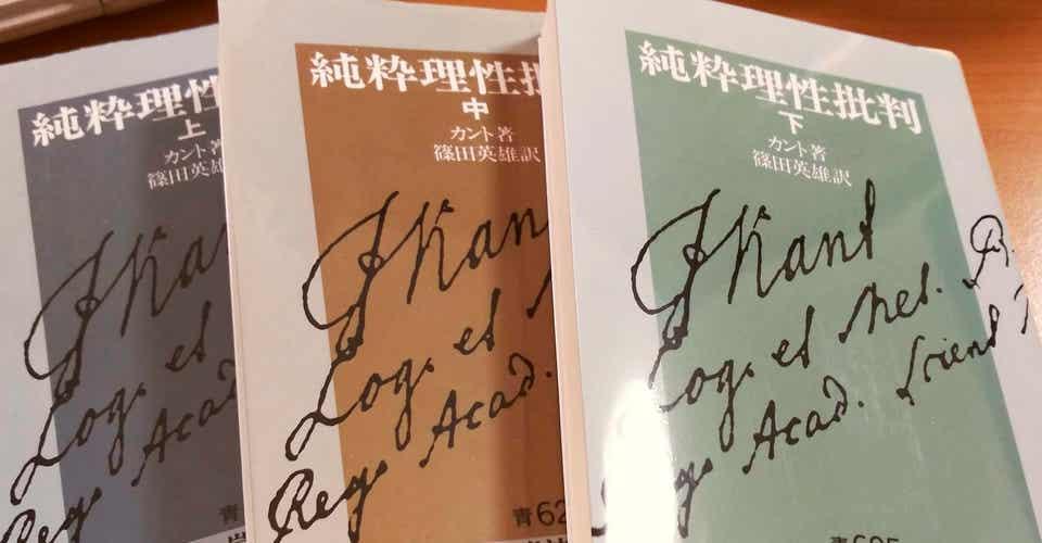 理性と信仰と実在:イマニュエル・カント「純粋理性批判」|Shimamura ...