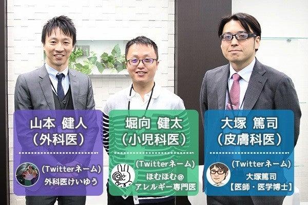 大塚・堀向・山本