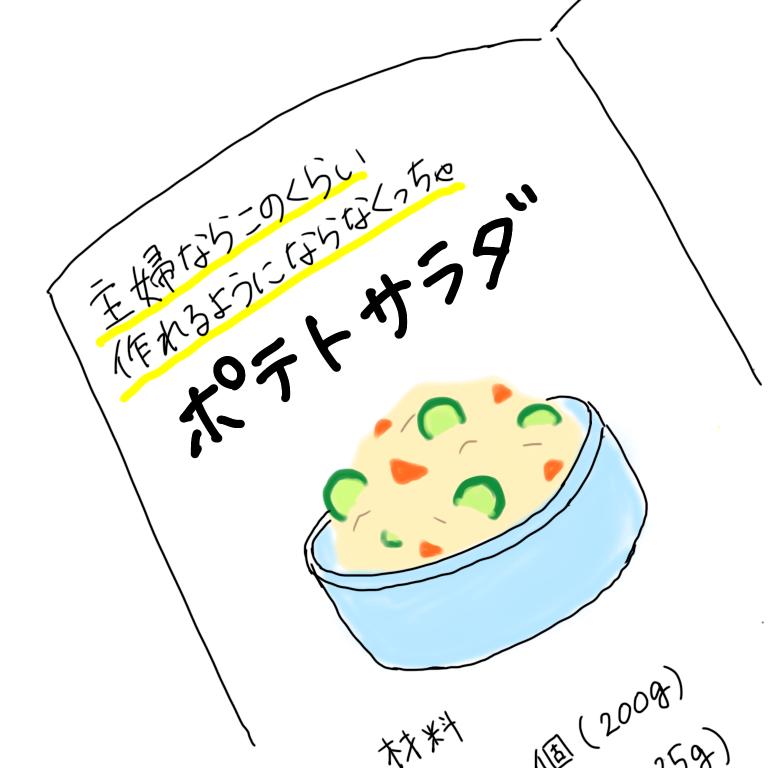 る レシピ バズ
