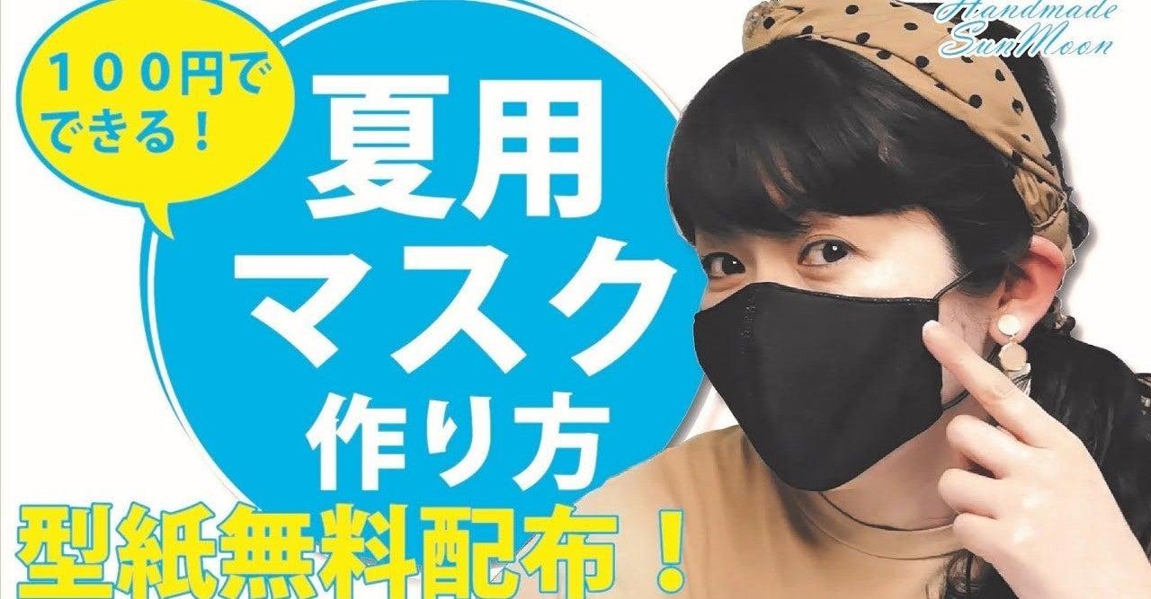マスク クール 作り方 タオル