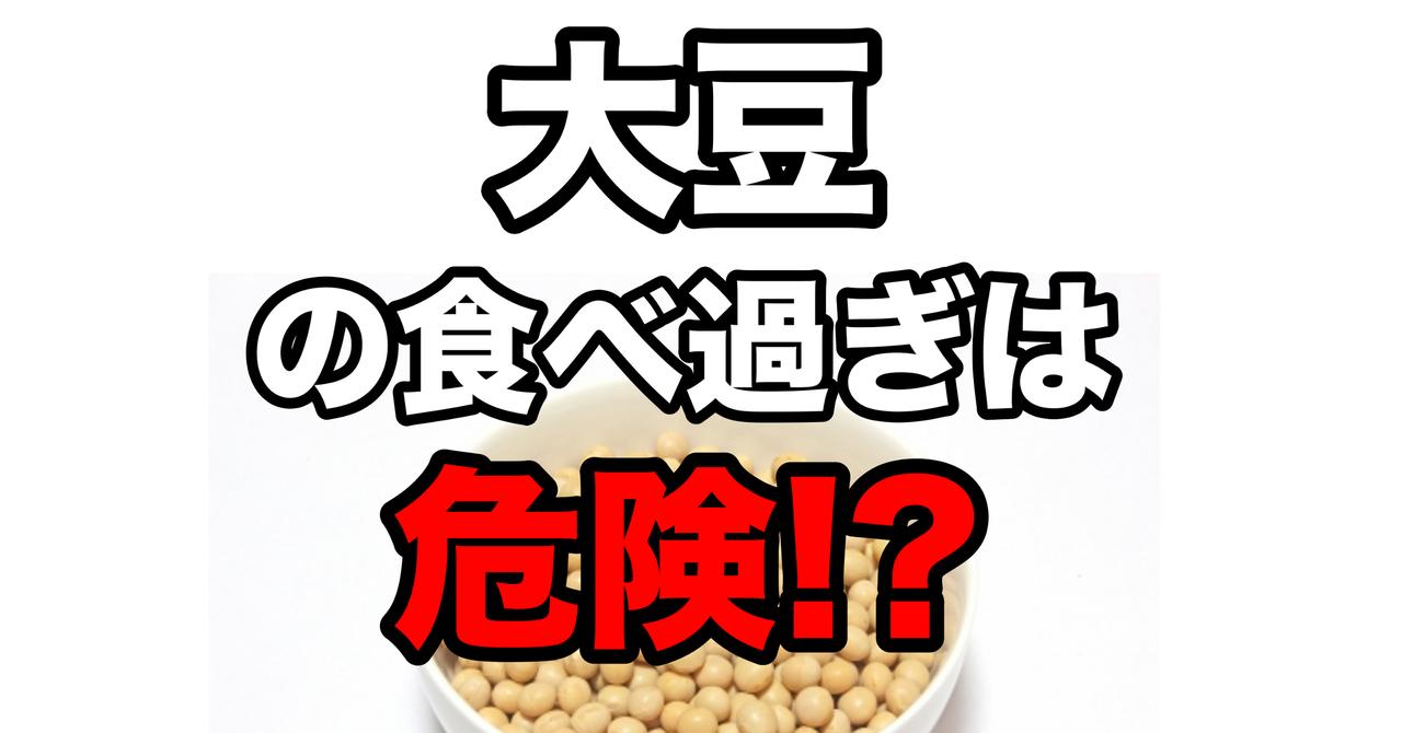 食べ 過ぎ 大豆