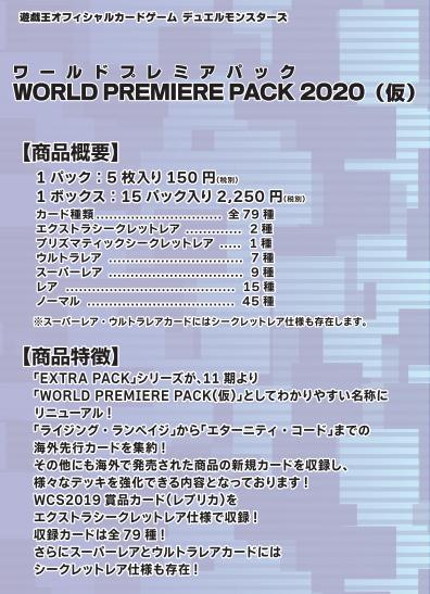 プレミアム パック 2020 ワールド
