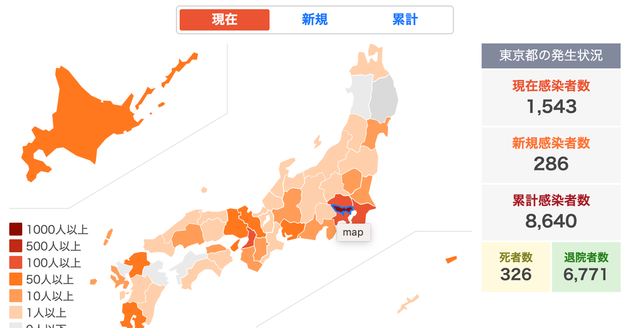 都 コロナ 感染 速報 東京 者