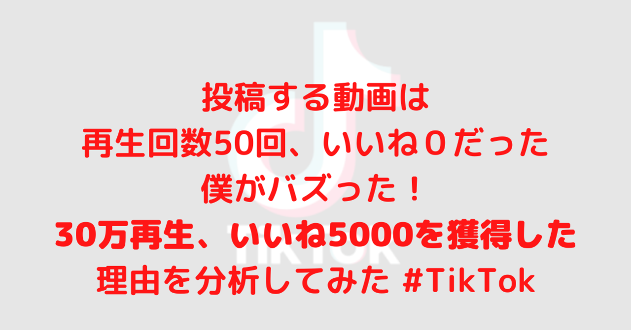 回数 Tiktok 0 再生
