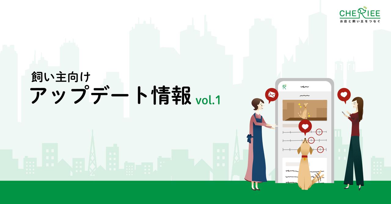 【飼い主向け】シェリーアップデート情報 vol.1