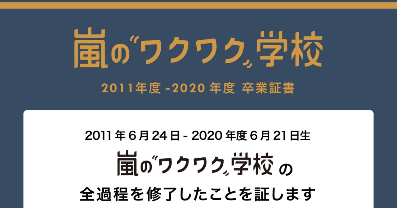 2020 ワクワク 学校