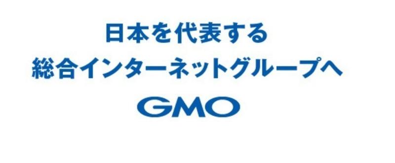 GMOグループロゴ