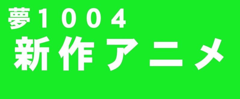 新作アニメ