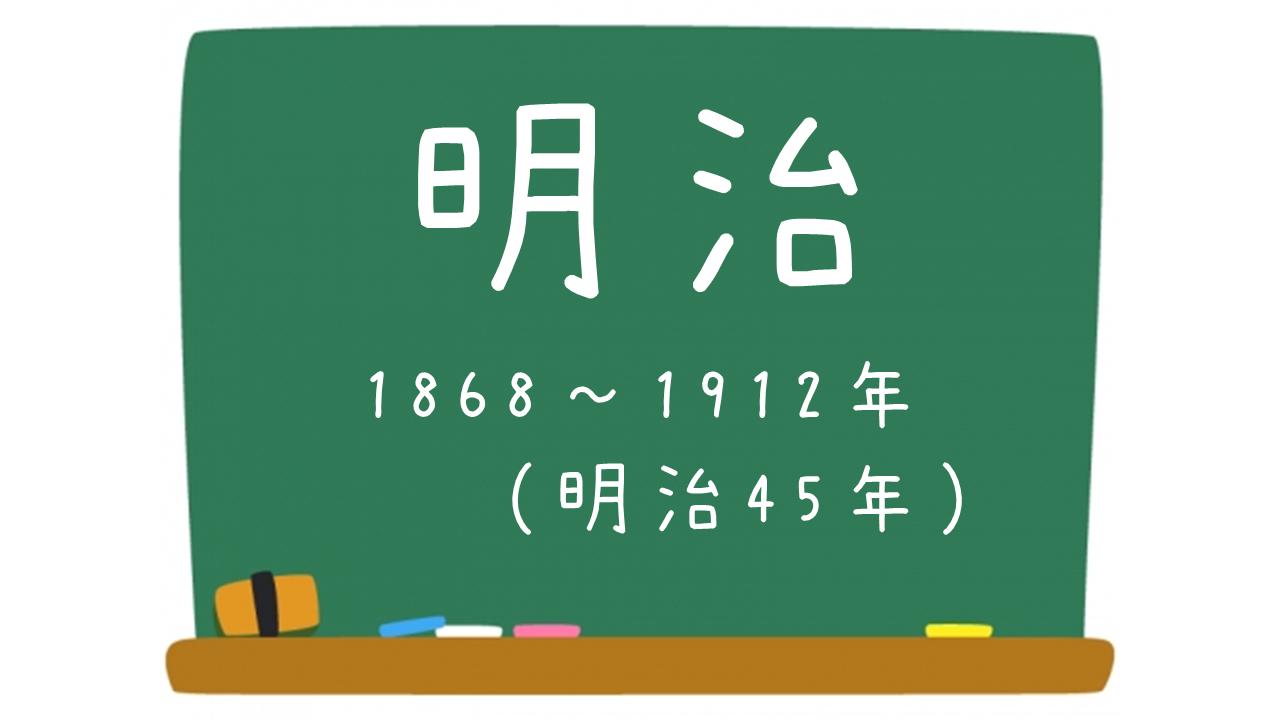 16 西暦と和暦の早見表|AO教師|note