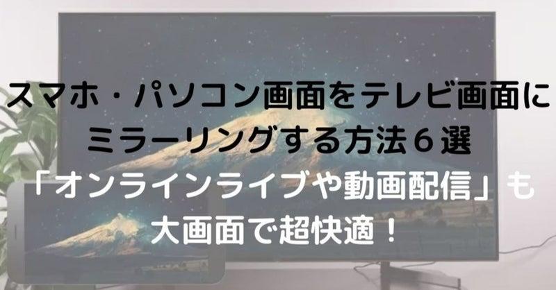 テレビ ライブ ジャニーズ オンライン ジャニーズ配信ライブをテレビの大画面で見るには?