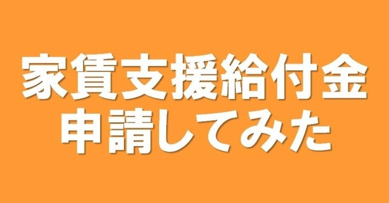 金 大阪 家賃 支援 給付