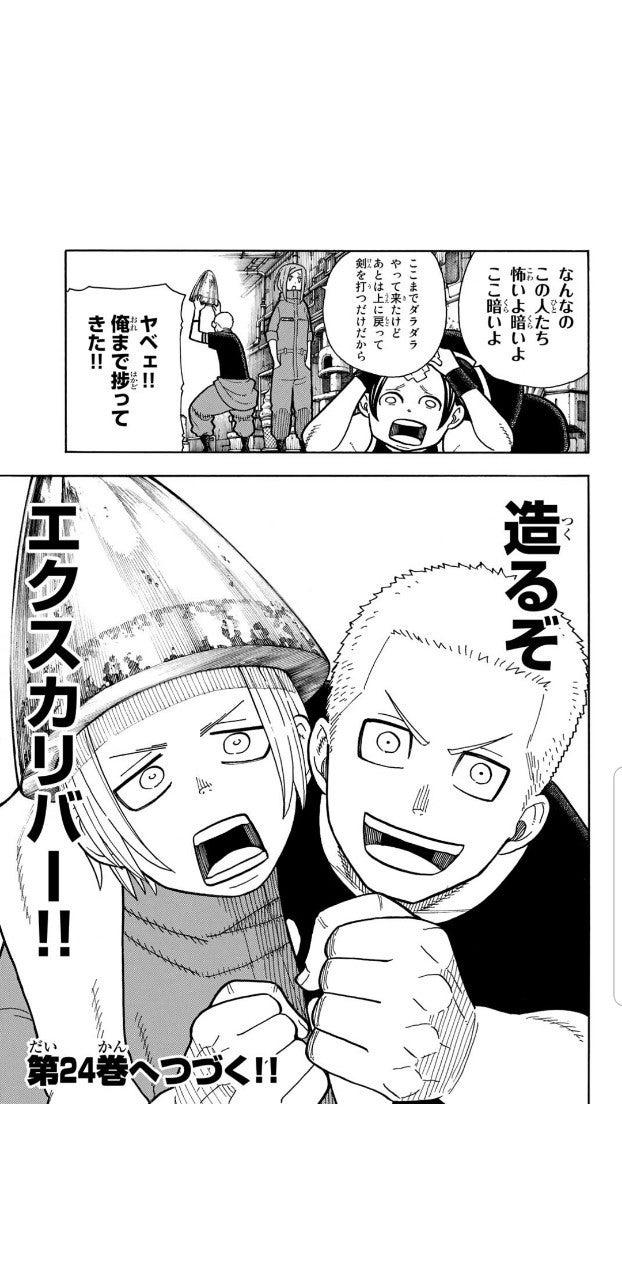 アーサー 消防 炎炎 ノ 隊