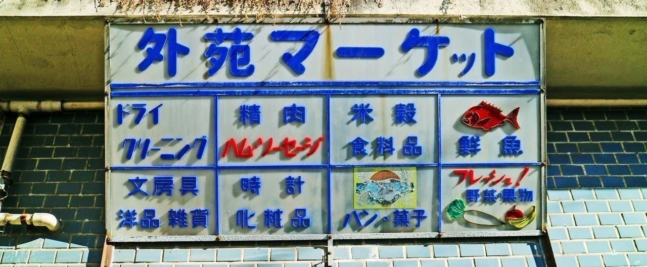 01_04東京都新宿区霞ヶ丘_外苑マーケット063re