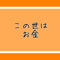 炎上 daigo メンタ リスト