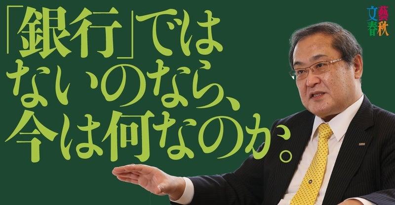 住友 fg 三井
