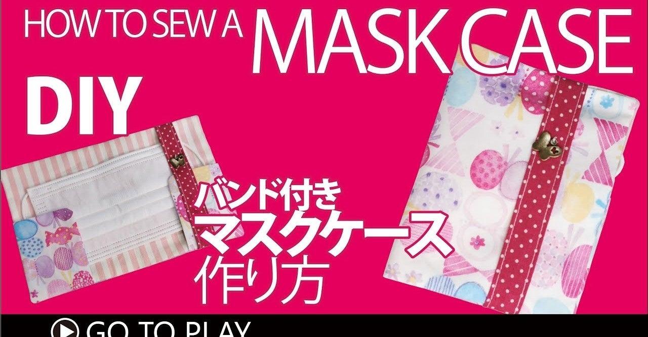 作り方 マスク ポーチ