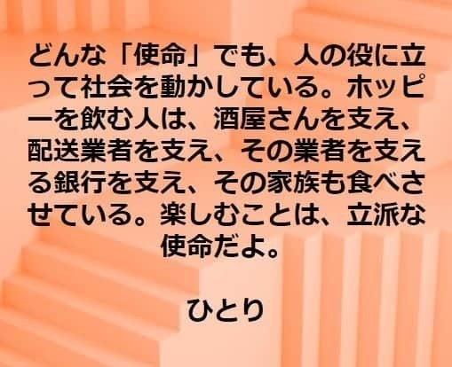 一人 家族 斎藤