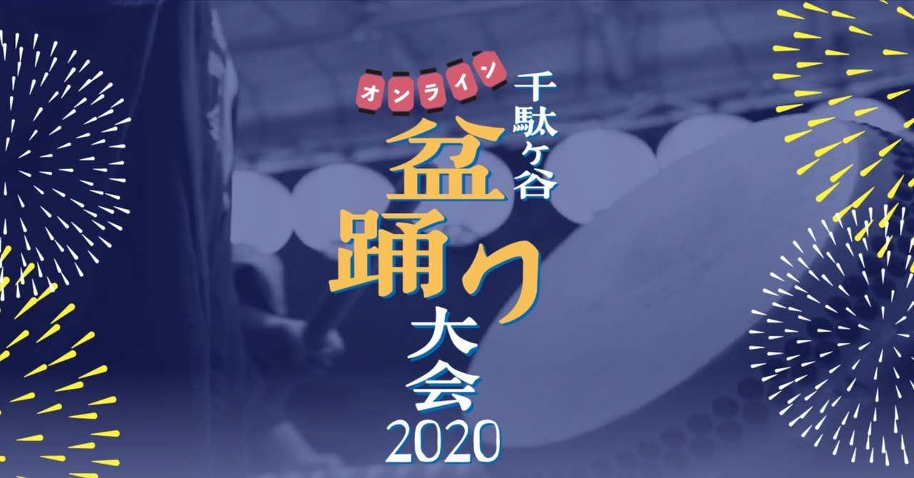 千駄ヶ谷盆踊り大会2020オンライン開催