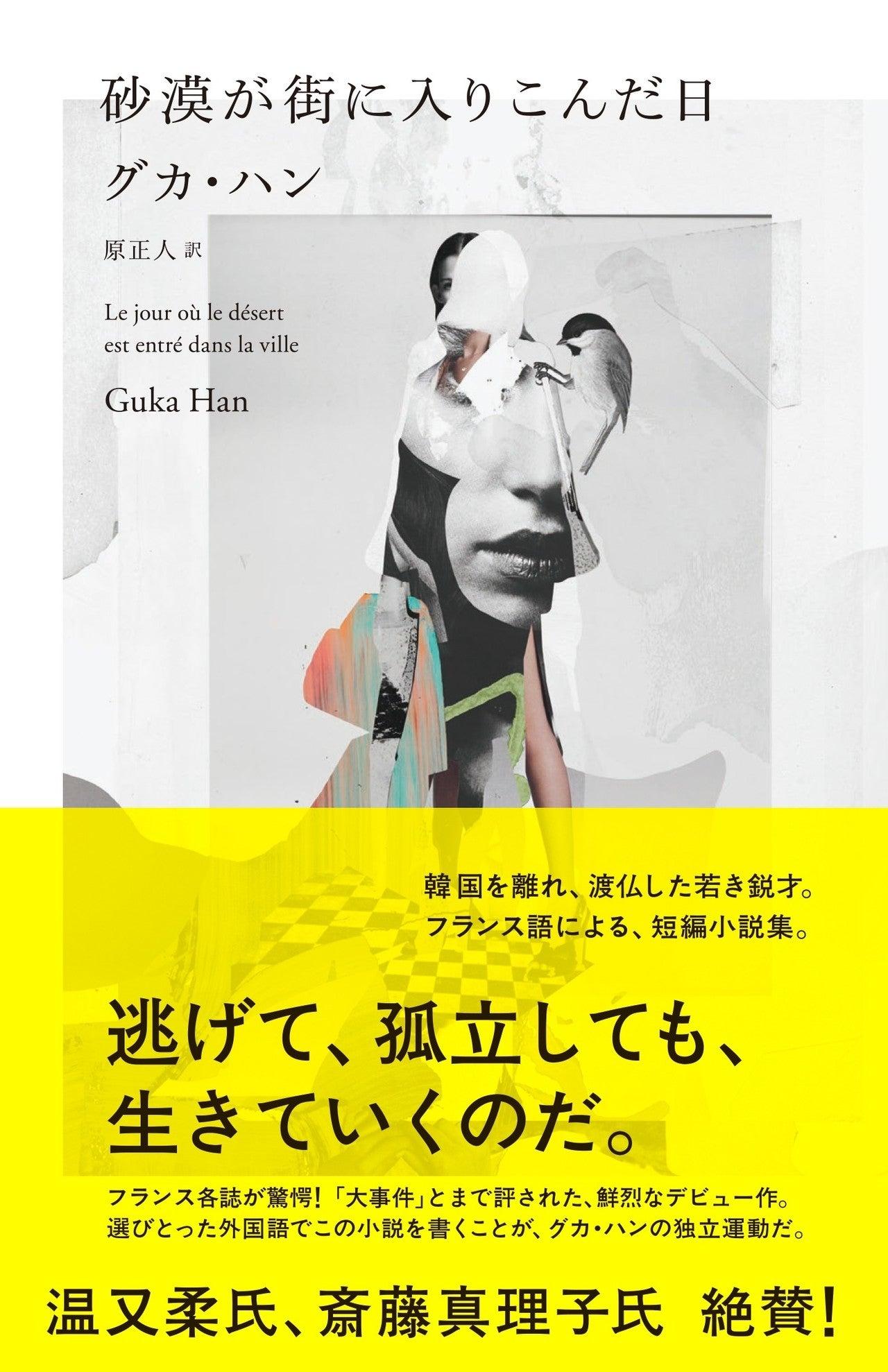 予告】この夏、あらたな「越境」小説集が日本へ! グカ・ハン『砂漠が ...