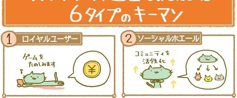 game_keyman_のコピー