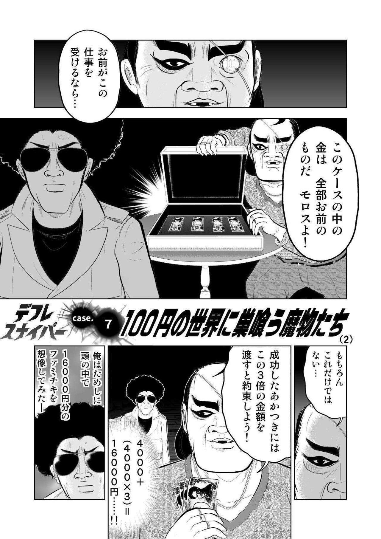 デフレスナイパーMOROZUMI_第4話-0001