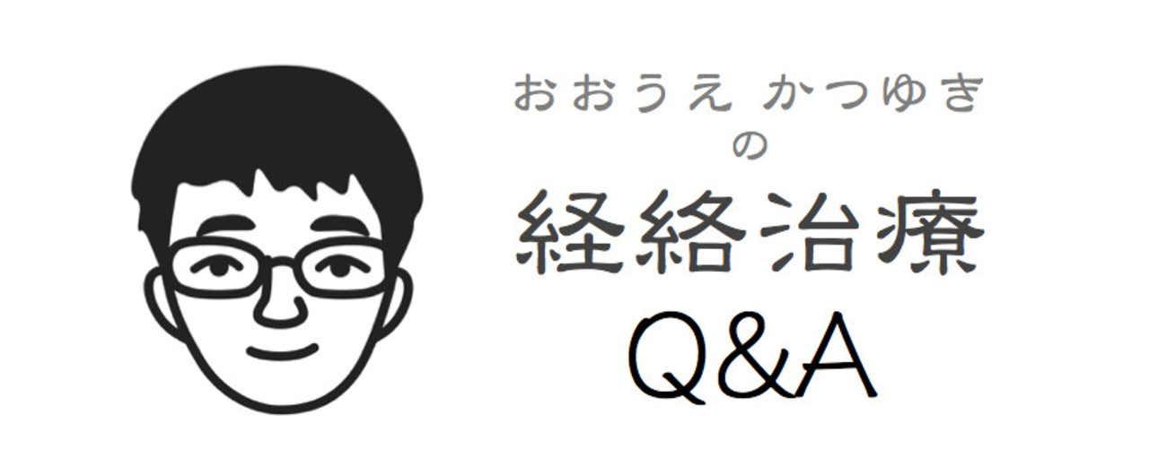 経絡治療Q_A_のコピー_2