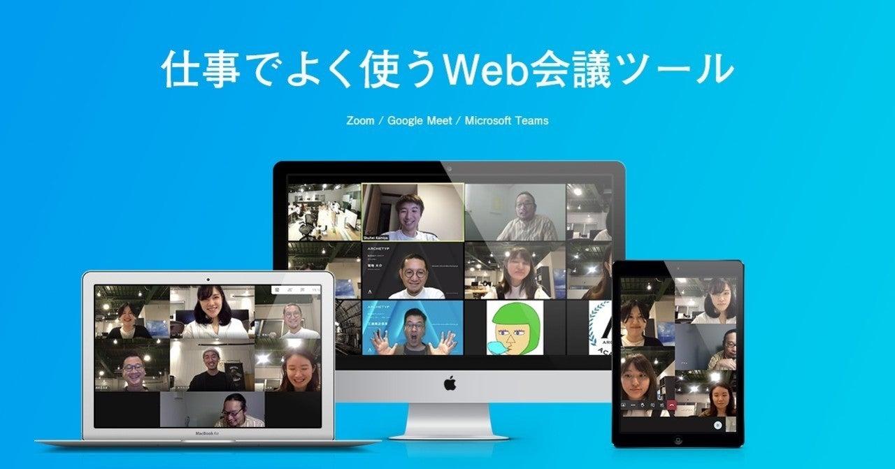 仕事でよく使うWeb会議ツール(Zoom、Google Meet、Microsoft Teams)レビュー(感覚編)