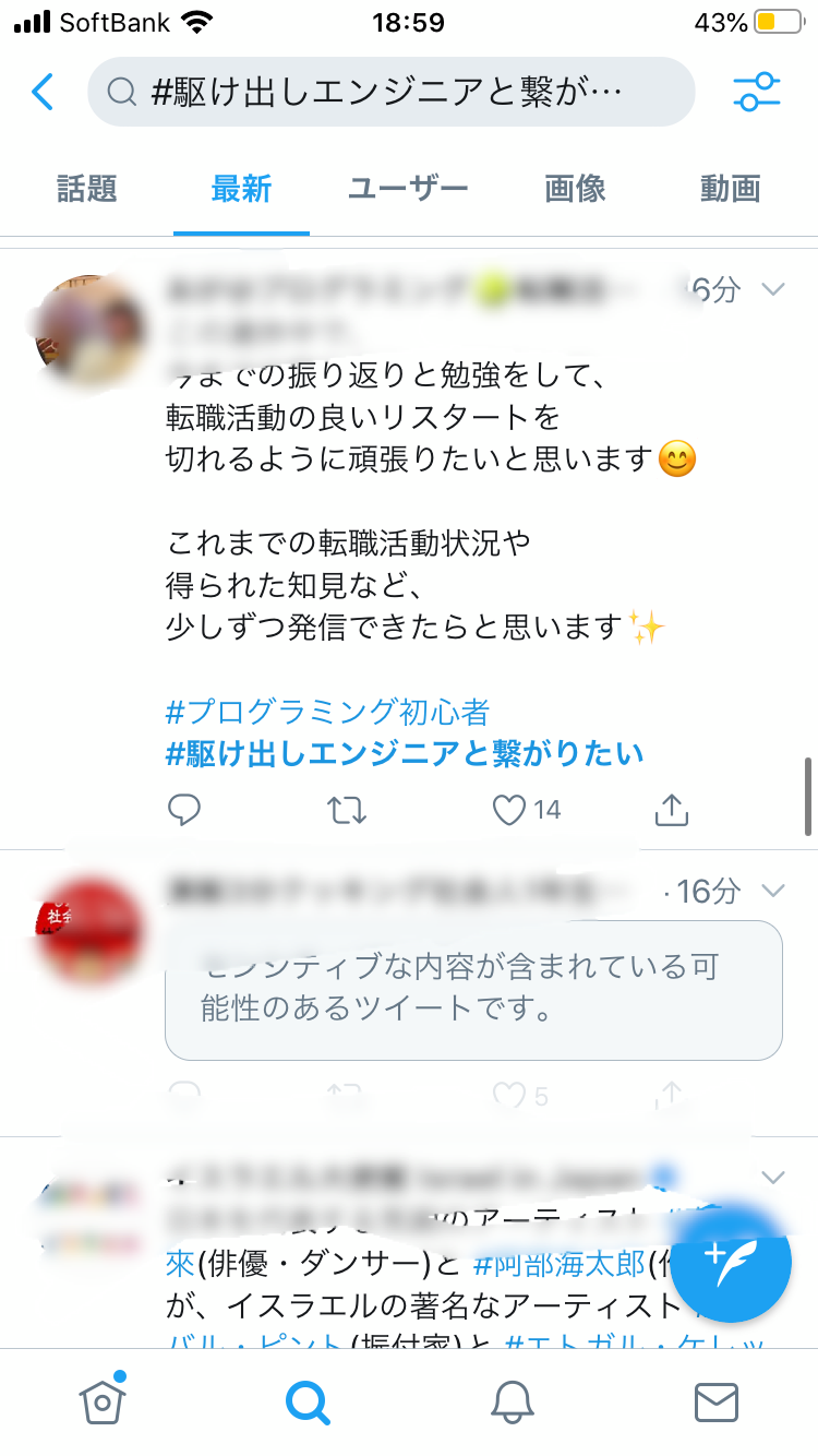 Twitter運用の手順の説明画像A
