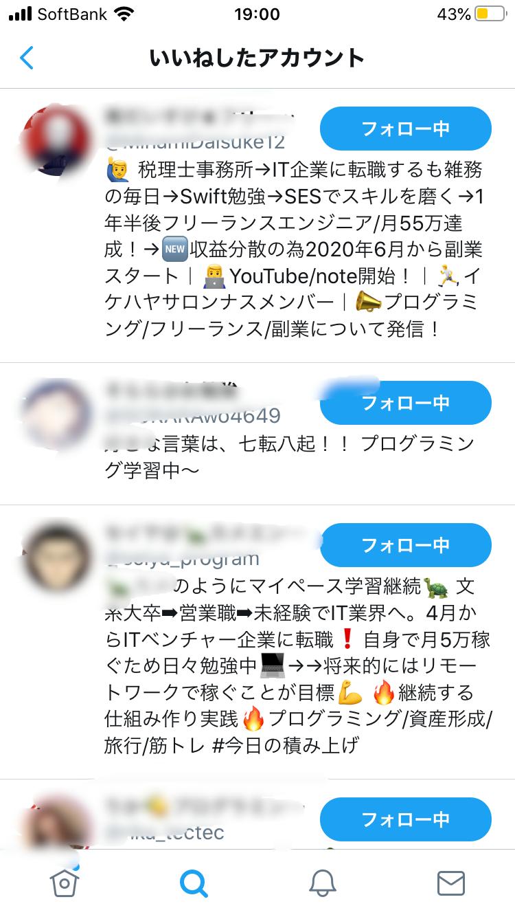 Twitter運用の手順の説明画像B