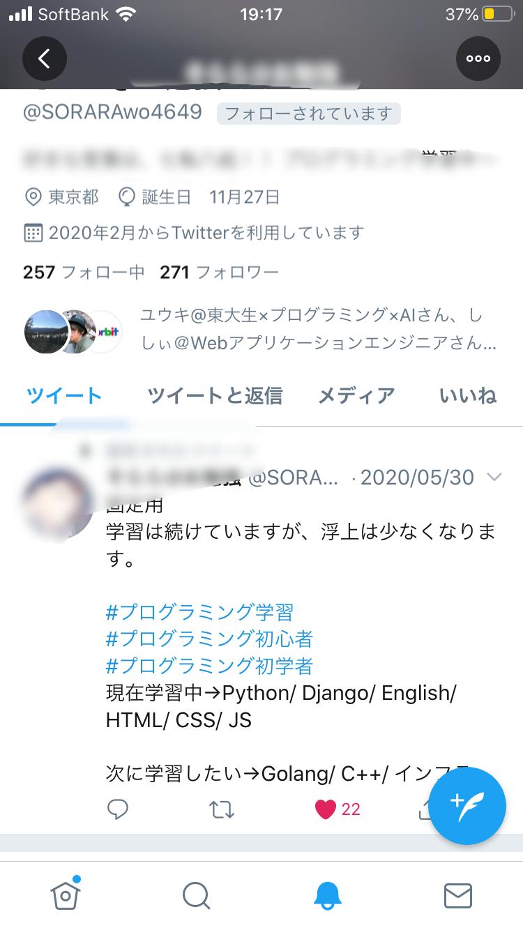 Twitter運用の手順の説明画像D