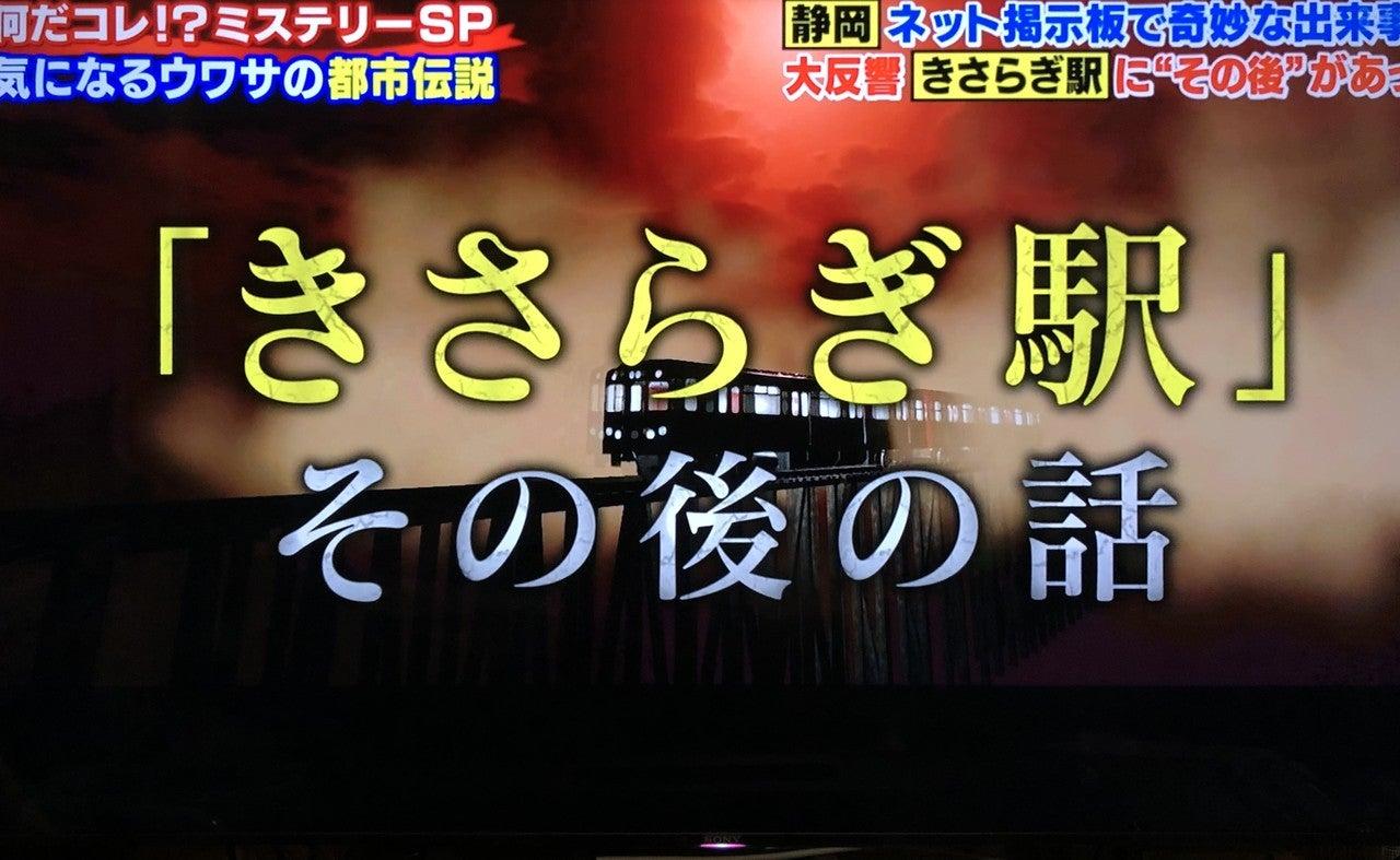 テレビ 番組 駅 きさらぎ