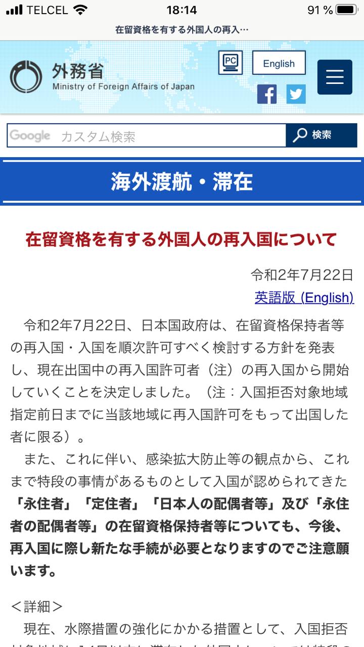 拒否 外務 省 入国