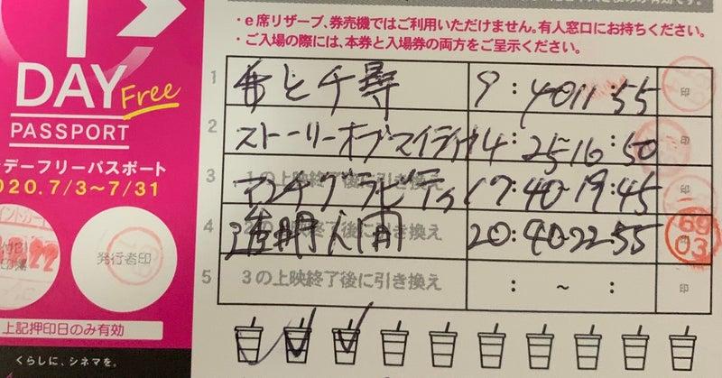 シネマ 放題 日 見 イオン 1