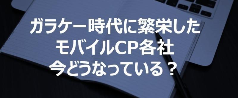 モバイルCP各社