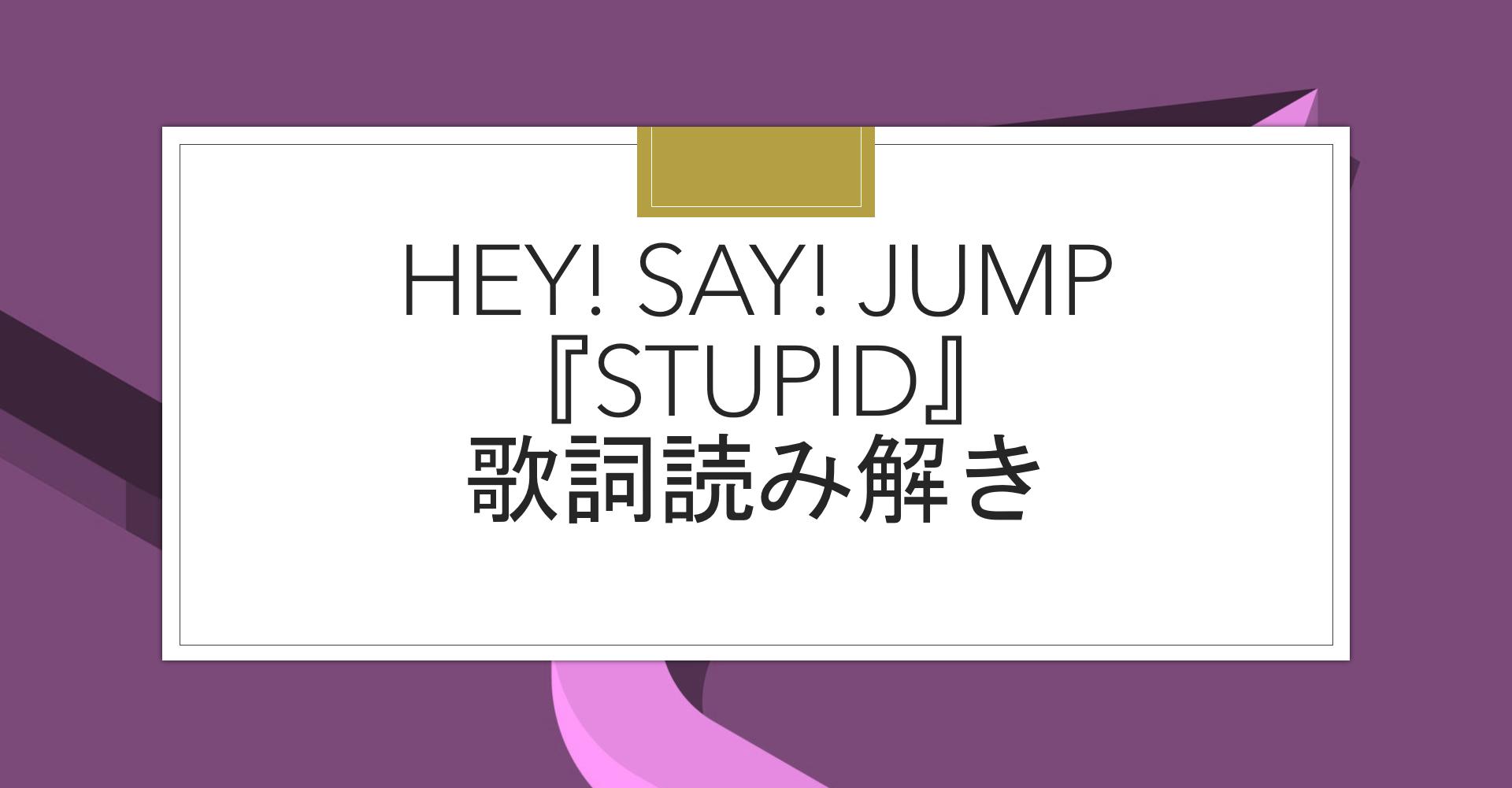 め 歌 Hey 歌詞 say jump の