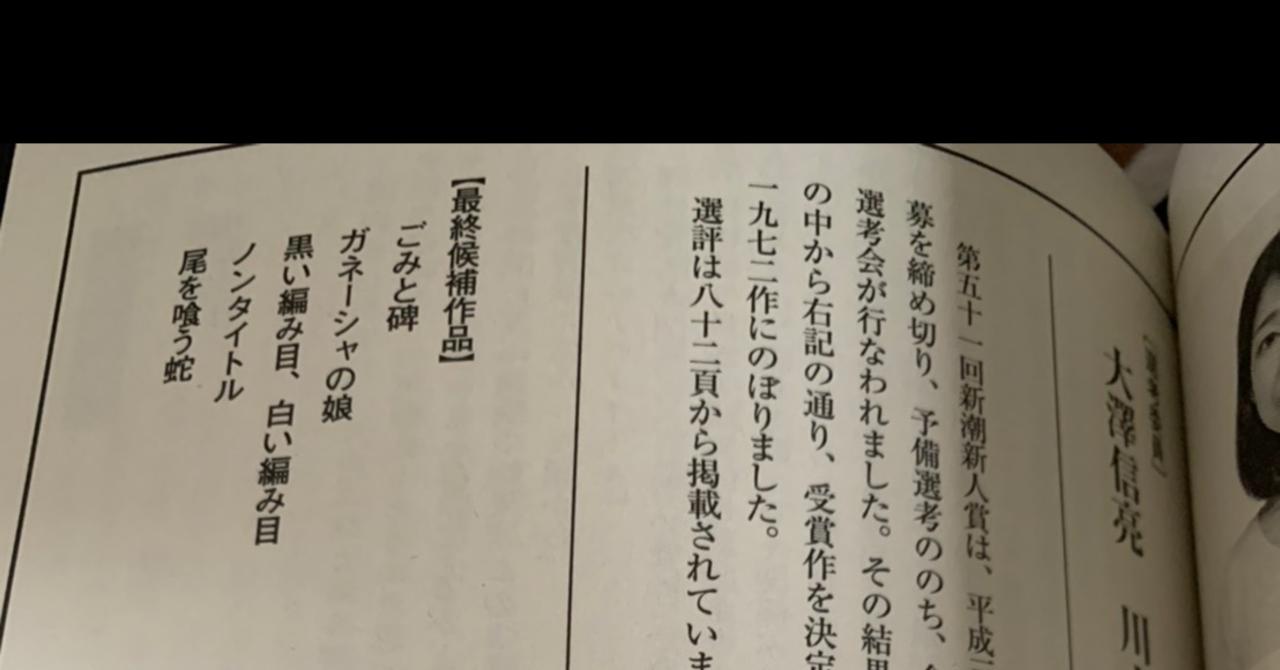 新潮 新人 賞