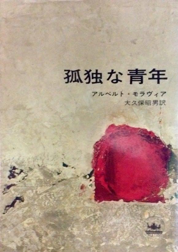 マルチェッロ・マストゥロヤーンニ主演の映画『ジェラシー』|解体雑録 ...