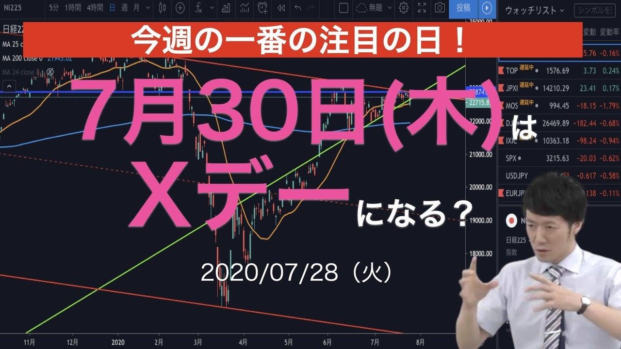 7/28(火)】7月30日(木)はXデーになる?|森口亮(もりぐちまこと ...