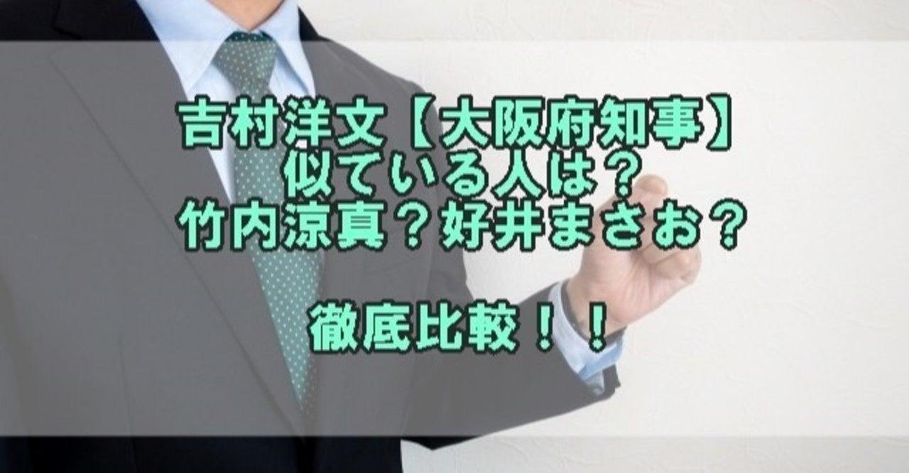 好井まさお 吉村知事