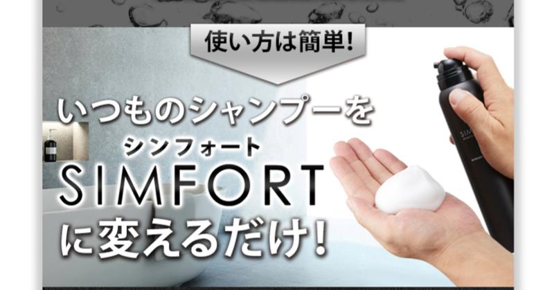 フォート 炭酸 シャンプー シン