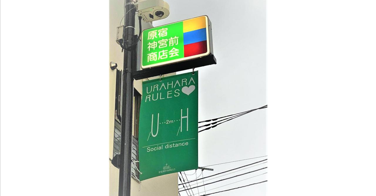 原宿神宮前商店会でURAHARA RULES策定、実施!