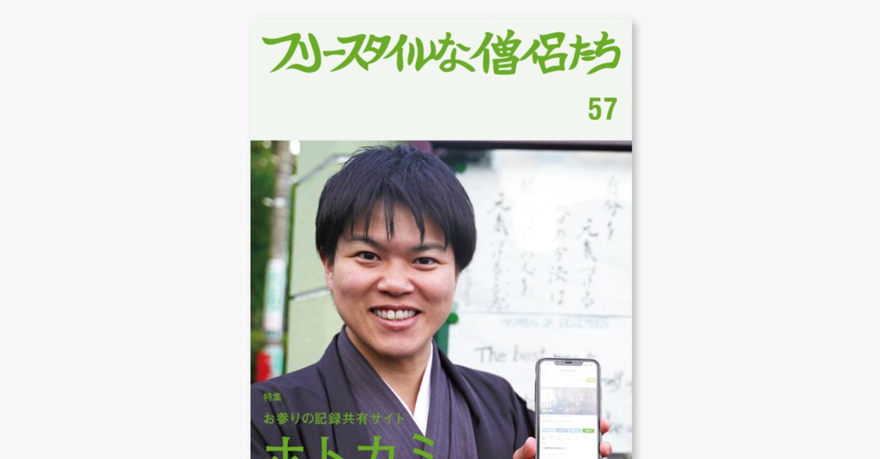 【自己紹介まとめ】ホトカミを運営する株式会社DO THE SAMURAI代表取締役吉田 亮の情報をまとめた(2020年7月版)