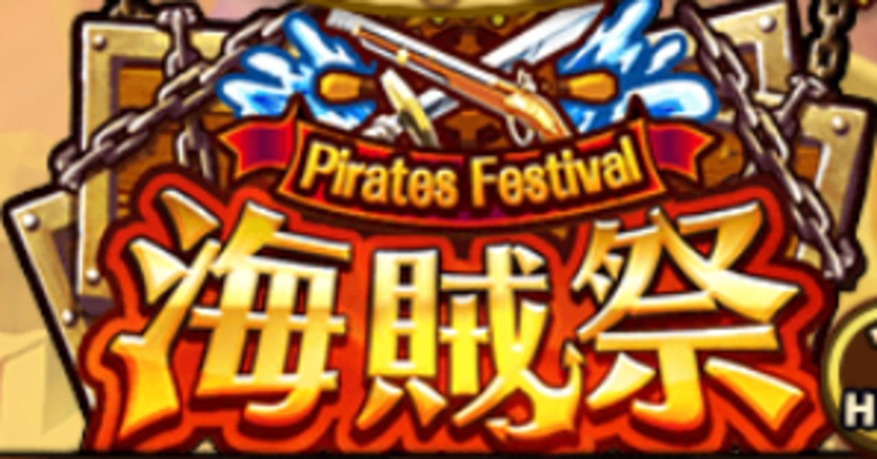 おすすめ 海賊 祭