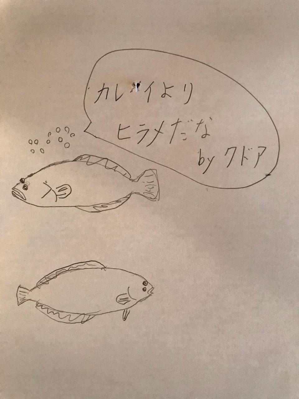 虫 魚 寄生